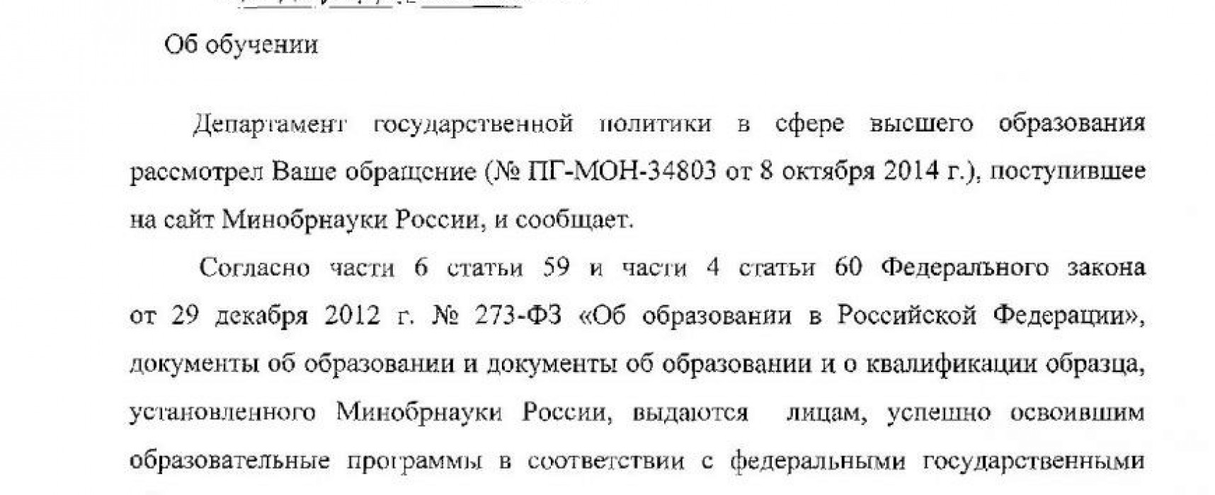 """Fake: Graduates of """"LPR"""" and """"DPR"""" are to Receive Russian Diplomas"""