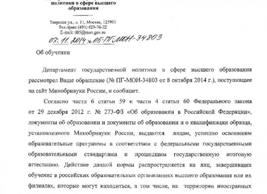 "Fake: Graduates of ""LPR"" and ""DPR"" are to Receive Russian Diplomas"