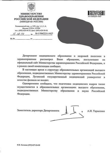 Ministry of health care of Russian Federation's letter