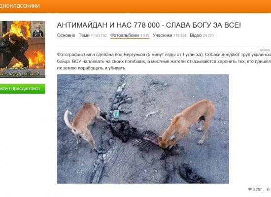 Фотофейк: собаки доедают труп украинского бойца
