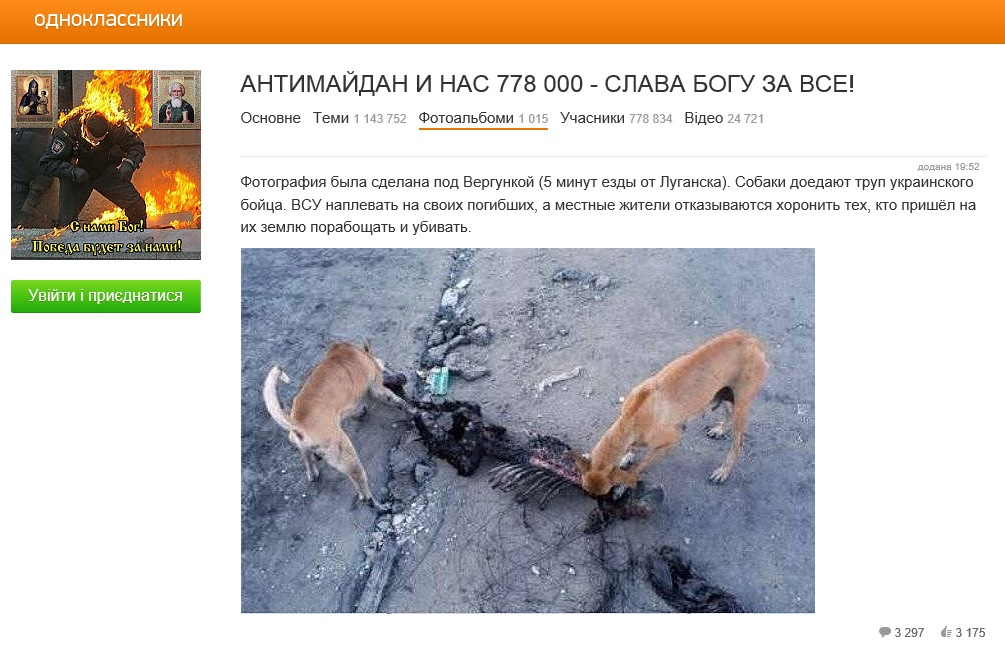 Скриншот сайта OK.ru