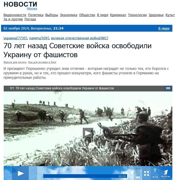 1tv.ru website screenshot