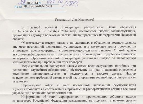 Военная прокуратура РФ ответила на запрос о гибели псковских десантников