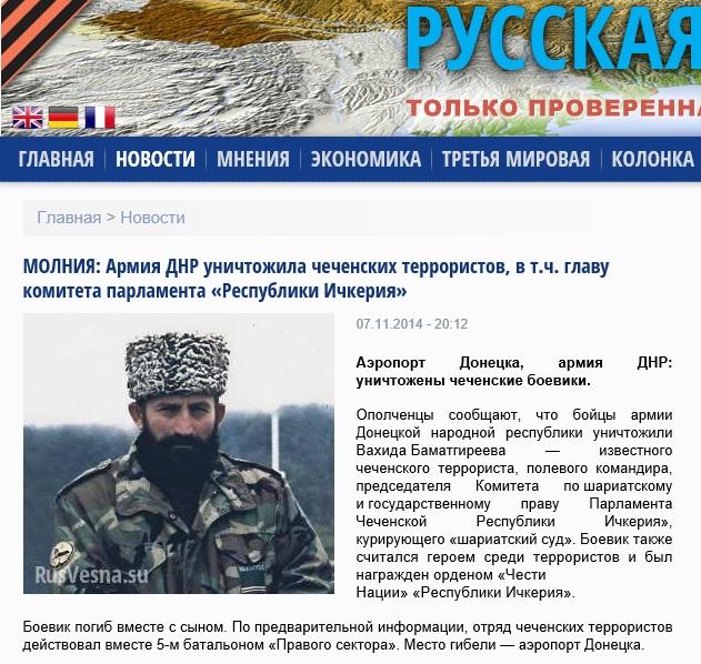 Скриншот сайта Rusvesna.su
