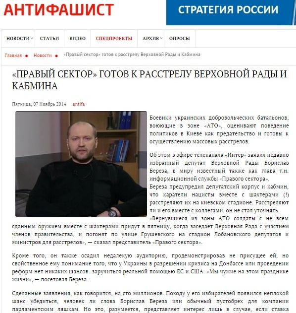 Скриншот сайта antifashist.com