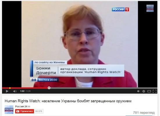 Human Rights Watch не подтверджала применение украинскими войсками зажигательных боеприпасов на Донбассе