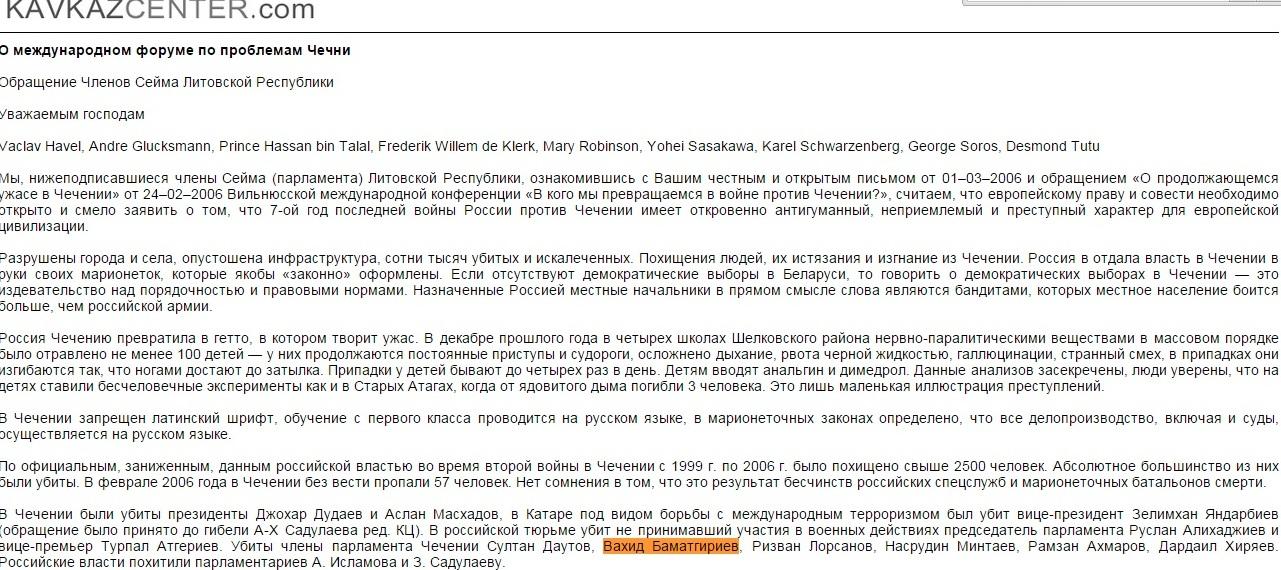 Скриншот сайта kavkazcenter.com