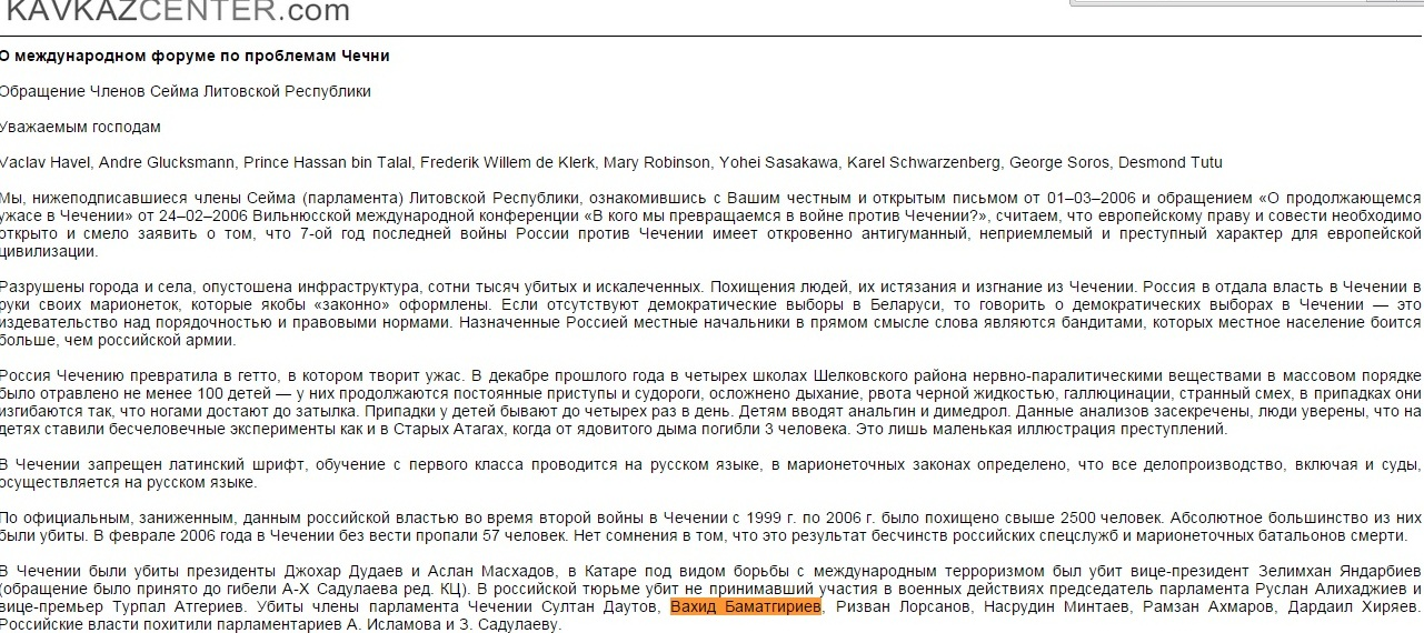 kavkazcenter.com website screenshot