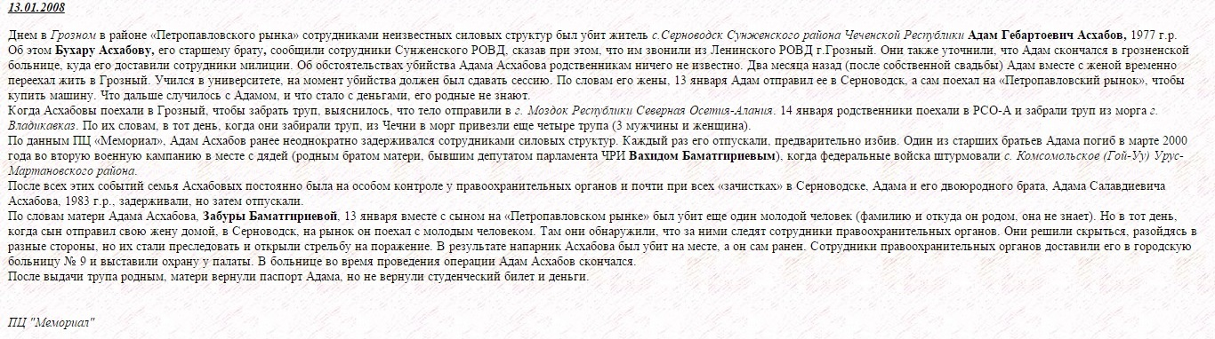 Скриншот сайта www.memo.ru