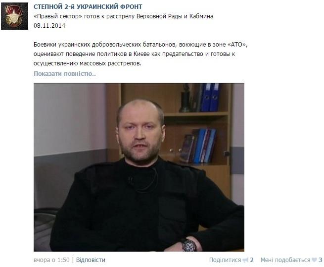 Скриншот соцсети ВКонтакте