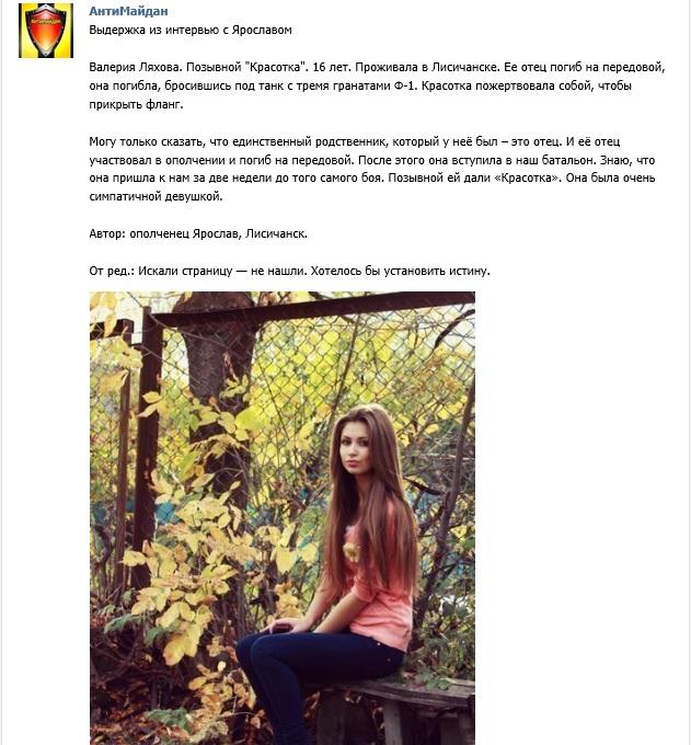 Antimaidan VK-webpage screenshot
