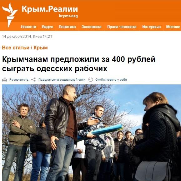 Скриншот сайта ru.krymr.com
