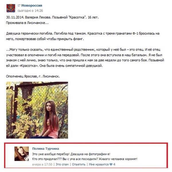В районе Счастья и Песков террористы открывали огонь по собственным флангам, - Тымчук - Цензор.НЕТ 7553
