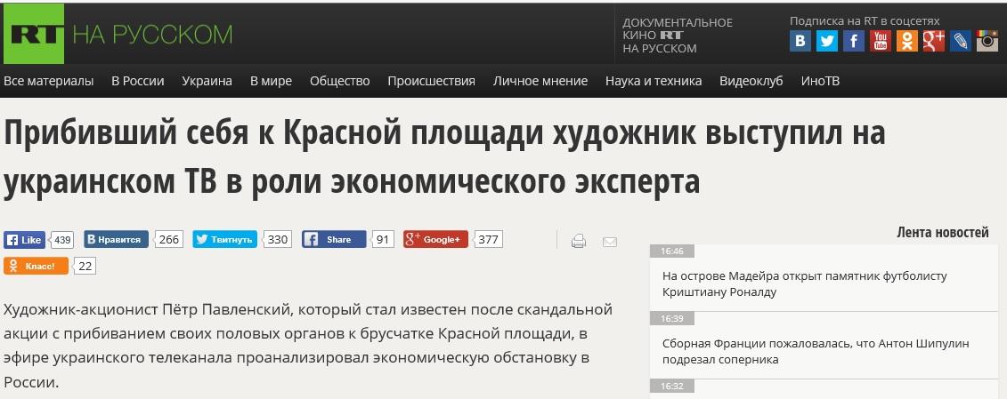 Скриншот сайта Russian.rt.com