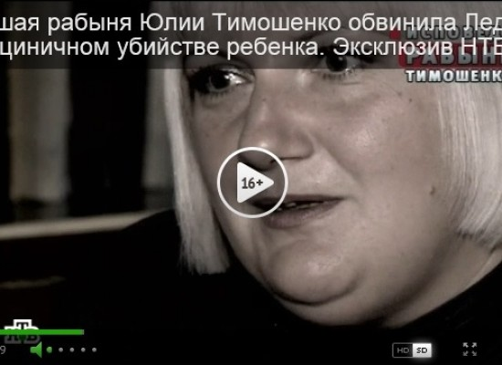 Фейк: тюремная рабыня Юлии Тимошенко