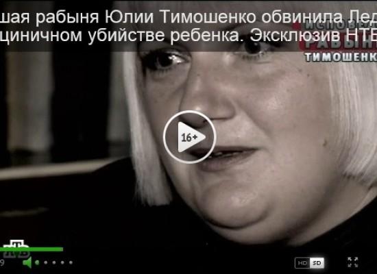 Fake: Yulia Tymoshenko's Prison Slave Woman
