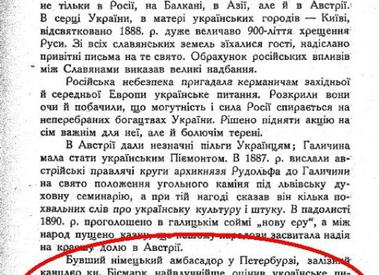 Feigned Bismarck Citation about Separating Ukraine from Russia