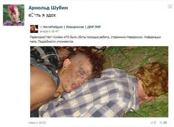 Скриншот страницы Арнольда Шубина Вконтакте