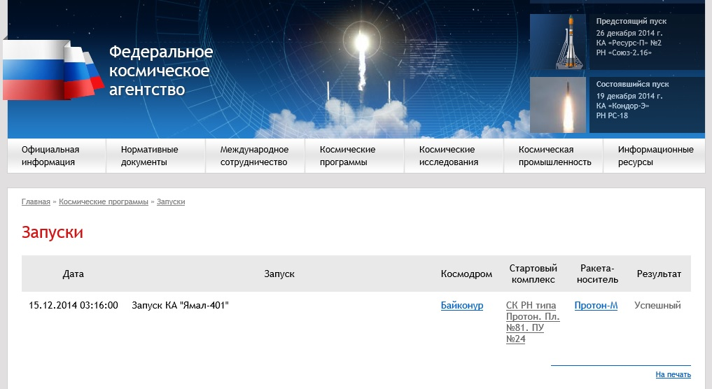 Скриншот сайта federalspace.ru