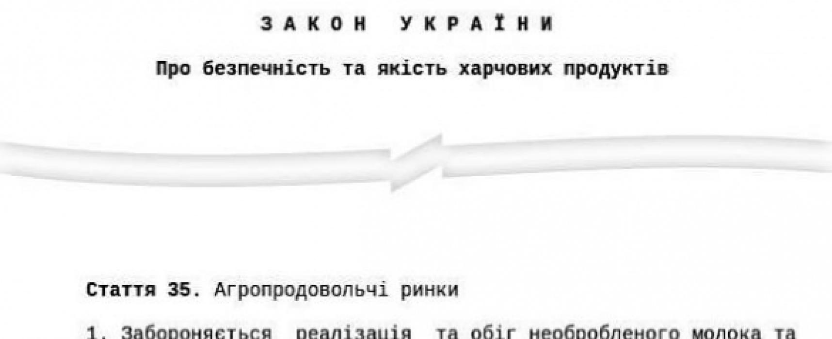 Украинский закон 1997-го года представили как принятый в 2014-м