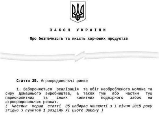 Ukrainian Law of 1997 was Presented as Adopted in 2014