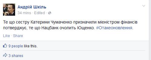 Запись в Фейсбуке Шкиля
