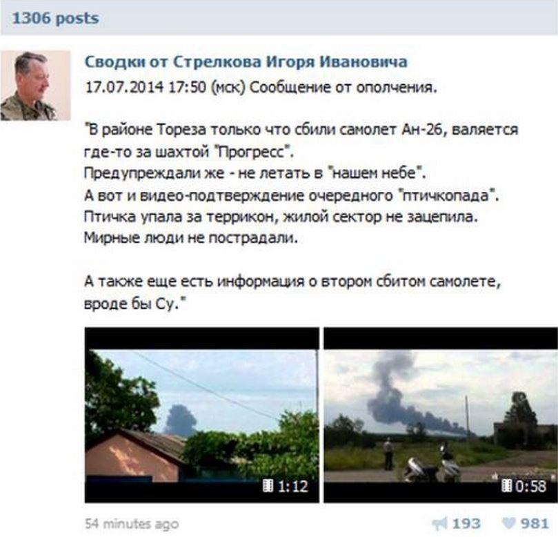 """Это же американцы. Идет обман, они лгут, - террористы """"ДНР"""" о расследовании крушения МН17 - Цензор.НЕТ 9129"""