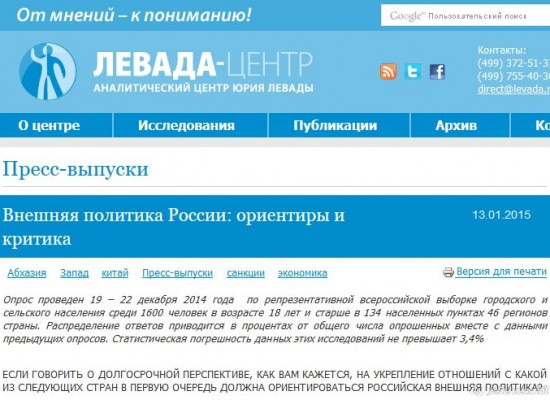 Внешняя политика России: ориентиры и критика — опрос Левада-Центр