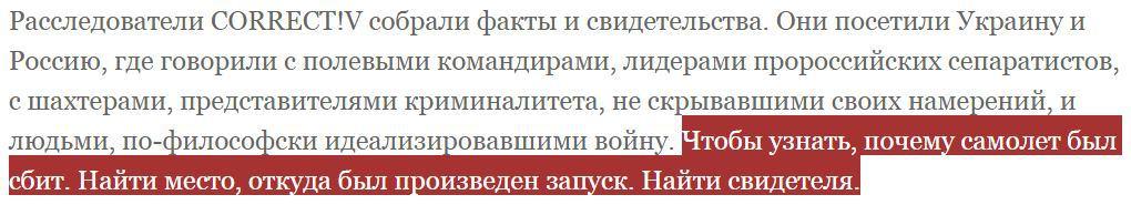 Источник: https://mh17.correctiv.org