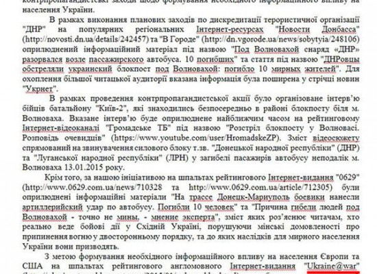 Fake: Ukrainian SBU posted Volnovakha analysis on the blog Ukraine@war