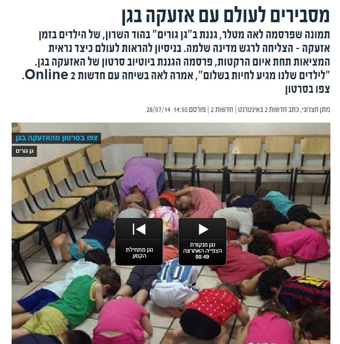 Скриншот сайта mako.co.il