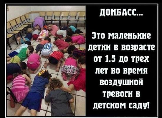 Фото израильских детей представляется как события на Донбассе