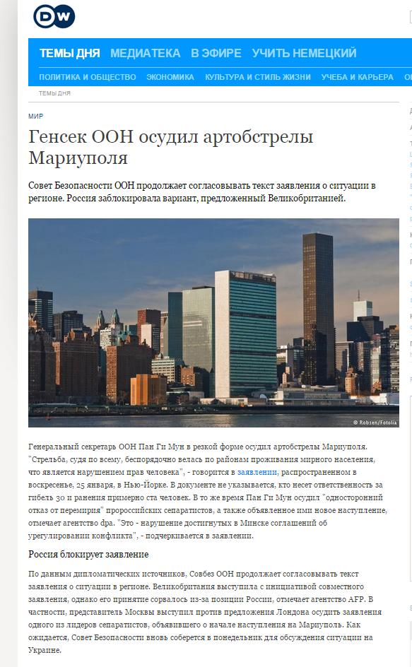 Генсек ООН осудил артобстрелы Мариуполя   Новости из Германии о событиях в мире   DW.DE   25.01.2015