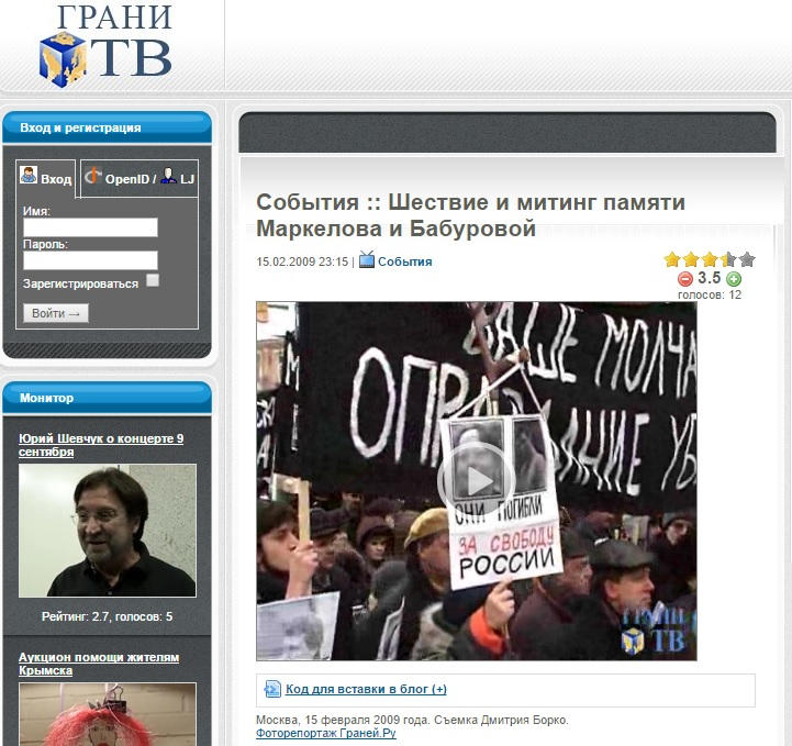 grani-tv.ru website screenshot