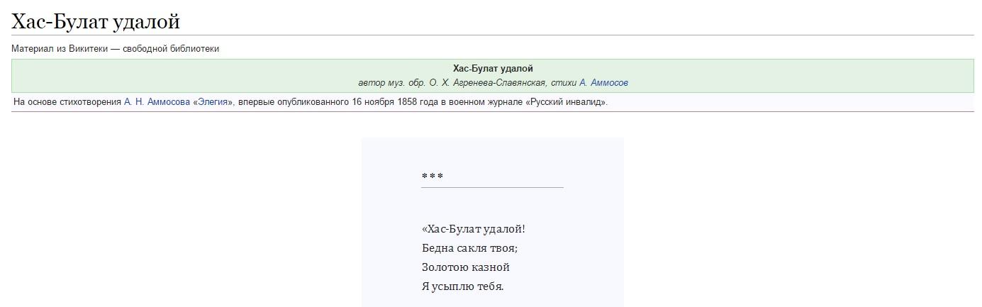 Скриншот сайта ru.wikisource.org