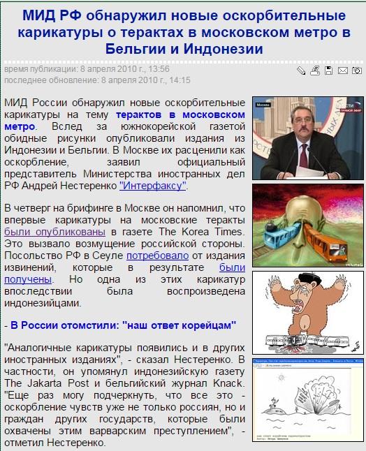 Скриншот сайта newsru.com