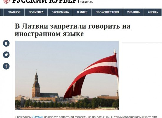 Fake: It is Prohibited to Speak Foreign Language in Latvia