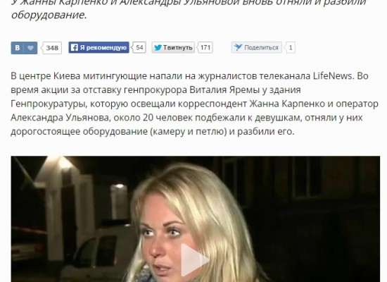 Видеодоказательство: журналистки канала LifeNews спровоцировали киевлян на драку