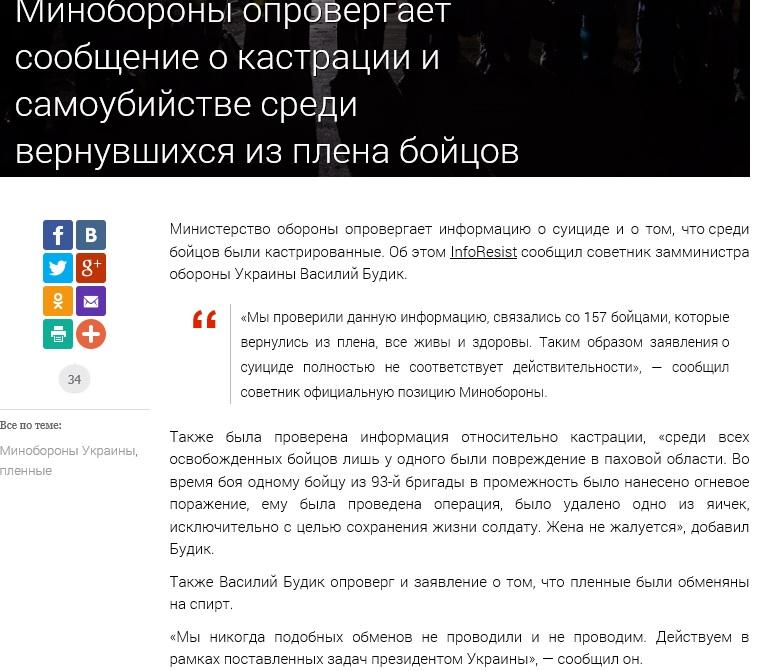Скриншот сайта Inforesist.org