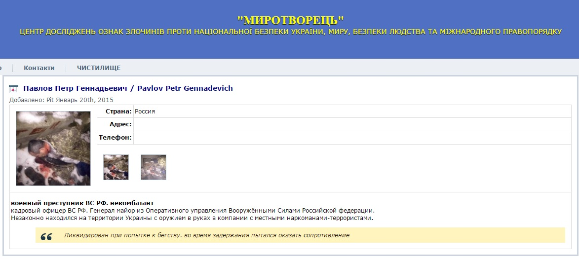 Screenshot from psb4ukr.org website
