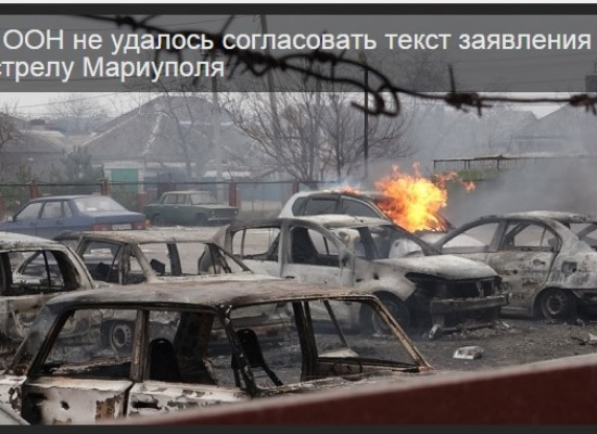 Fake: UK prevented the UN Security Council from making decision on Mariupol