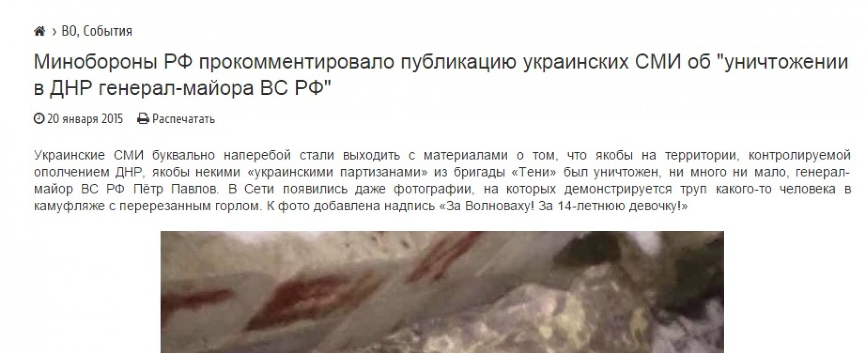 Fake: Defense Ministry of Russian Federation Denied the news, Posted be Ukrainian media, about Extermination of Russian Major-General at the Donbas