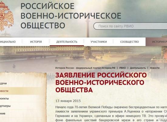 «Российское военно-историческое общество» призвало создать «патриотический интернет»