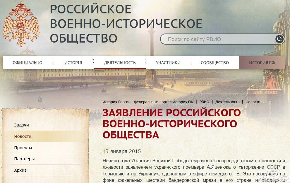 Скриншот сайта histrf.ru