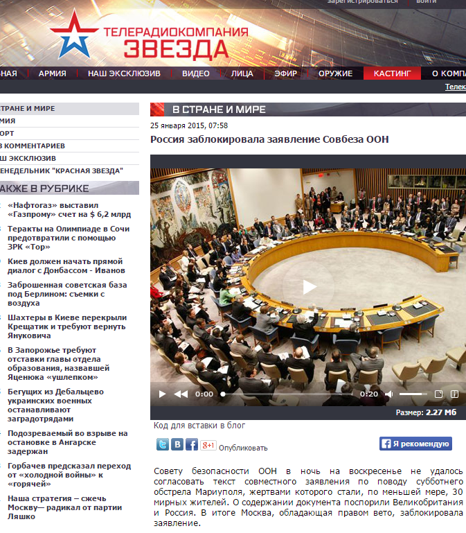 """Russia blocked the UN Security Council statement - """"Star"""" channel"""