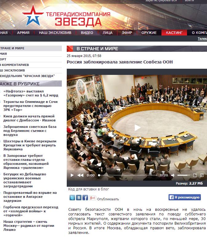 Россия заблокировала заявление Совбеза ООН   Телеканал «Звезда»