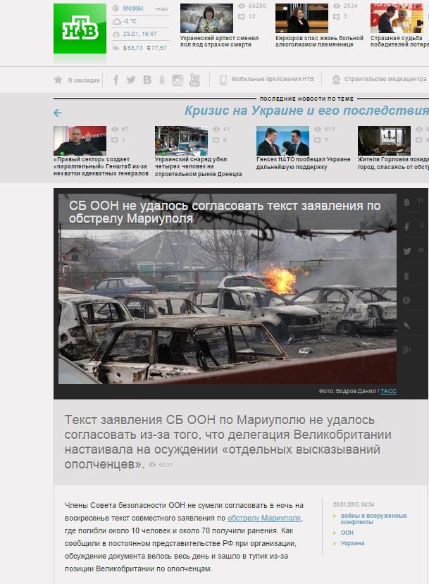 СБ ООН не удалось согласовать текст заявления по обстрелу Мариуполя    НТВ.Ru11