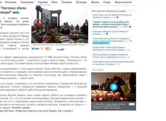 Фейк: В МВД утверждают, что Нигояна и Жизневского убила не милиция