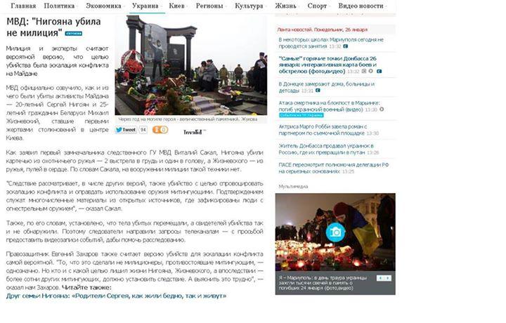 Скриншот кеш-страницы сайта Segodnya.ua