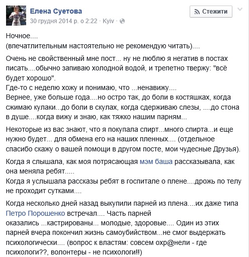 Ielena Suietova Facebook page screenshot
